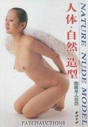 Asian Oriental Chinese Nude Models Art Book Women #500