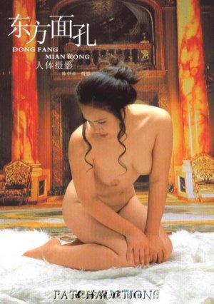 Asian Oriental Chinese Nude Models Art Book Women #581