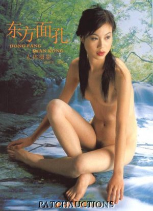 Asian Oriental Chinese Nude Models Art Book Women #580
