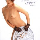 Asian Oriental Chinese Nude Models Art Book Women #578