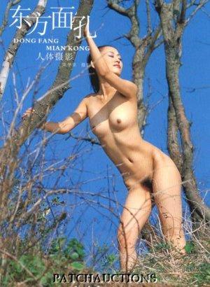 Asian Oriental Chinese Nude Models Art Book Women #577
