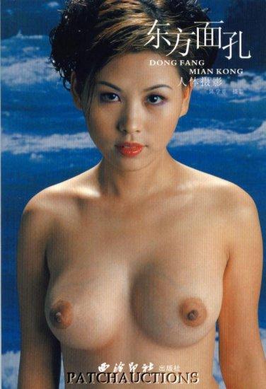 Asian Oriental Chinese Nude Models Art Book Women #573