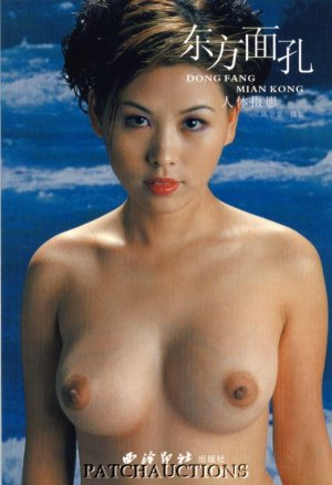 Asian Oriental Chinese Nude Models Art Book Women #573