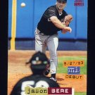 1994 Stadium Club Baseball #702 Jason Bere - Chicago White Sox