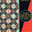 East Quilts West Kumiko Sudo Japanese American Quilting 53 Designs to Inspire and Delight Softcover