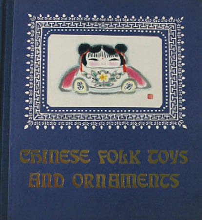 Chinese Folk Toys and Ornaments Art Book Illustrations by Tian Yuan Beijing 1980 Hardcover