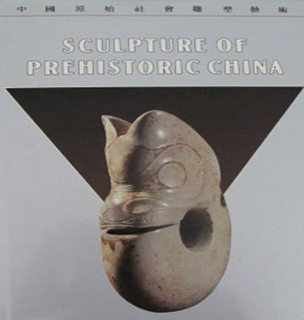Sculpture of Prehistoric China By Yang Xiaoneng Pottery and Carvings Hardcover 1988