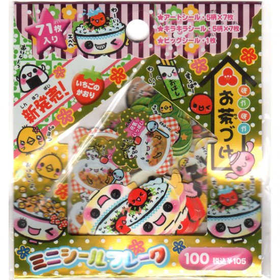 CRUX Onigiri Rice Bowl Sticker Sack - Food Stickers Sacks Kawaii