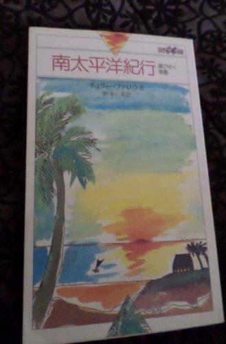 �太平��������楽��by Cherry Farrow
