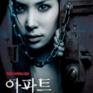 APT (2006) Korean Horror Film