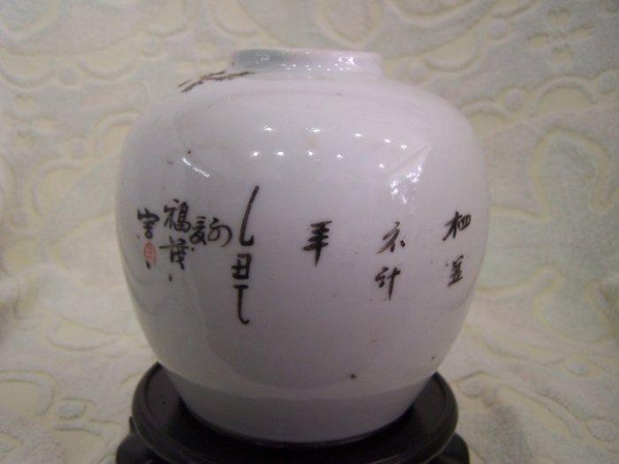 china qinghua pot fumaoji