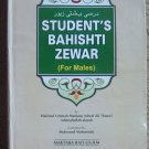 The Student's Bahishti Zewar for Males