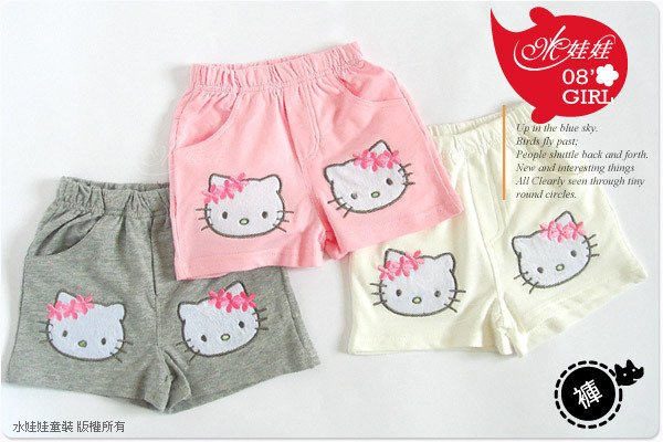 Kitty Shorts White Size 11 only
