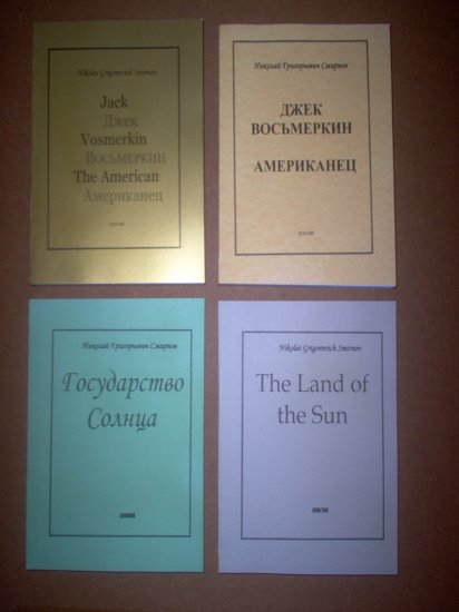 Dzek Vosmerkin - Amerikanets (in russian)