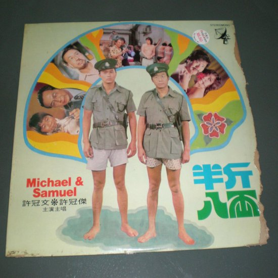 SAM HUI : THE PRIVATE EYES ( HK Pop Vinyl Record LP )