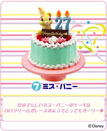 Re-ment miniature disney cake - barbie
