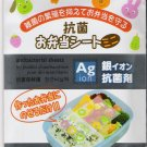 CIAO! Bento Anti-Bacterial Sheets FREE SHIPPING