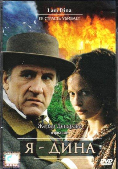 I AM DINA Award Winning DVD Sweden PAL Format