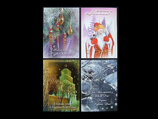 SET OF FOUR CHRISTMAS POSTCARDS ISSUED BY THE UKRAINIAN POST OFFICE