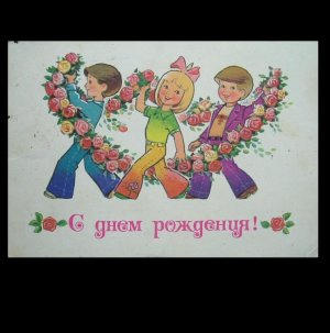 VINTAGE SOVIET RUSSIAN CHILDS BIRTHDAY POSTCARD 1979