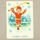 SOVIET UNION YOUNG BOY ICE HOCKEY NEW YEAR POSTCARD 1984