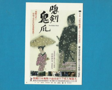 THE HIDDEN BLADE JAPANESE FILM PROMOTIONAL POSTCARD FROM JAPAN