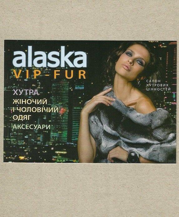 ALASKA FUR SALON UKRAINE ADVERTSING POSTCARD