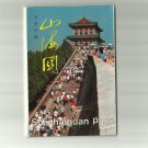 SHANHAIGUAN PASS GREAT WALL OF CHINA POSTCARD FOLDER OF EIGHT POSTCARDS