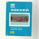 SOVIET UNION CCCP ICE HOCKEY WORLD CHAMPIONS 1971 PLAYER AUTOGRAPH PICTURE POSTCARDS FOLDER
