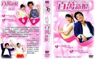 Wedding - Korean Drama Brand New