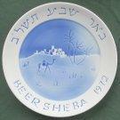 Vintage Naaman Israel Plate Beersheba 1972