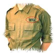 IDF BDU ZAHAL patch for shirt Israel Israeli army logo