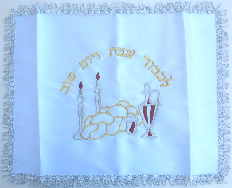Shabbat Challah cover from Israel Kidush wine bottle and candles design