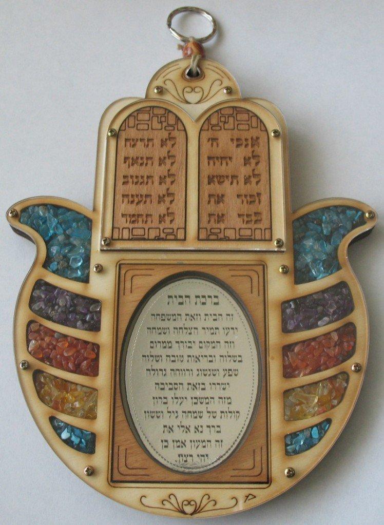 Wood hamsa w/ Hebrew home bless 10 commandments Israel