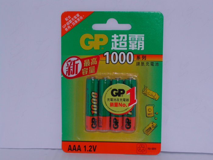 GP rechargeable battery (1000mAh) (3A size)