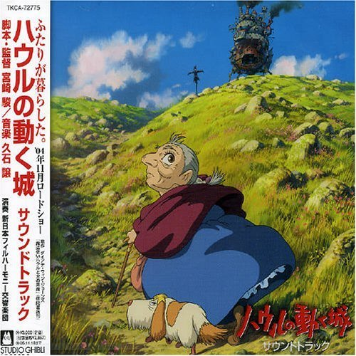 CD - Soundtrack - Howl's Moving Castle - Ghibli - 2005 (new)
