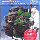 CD - Theme Song - Howl's Moving Castle - Ghibli - 2004 (new)