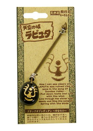 SOLD - Strap Holder - Natural Stone - Obsidian - Laputa Crest - Ghibli (new)