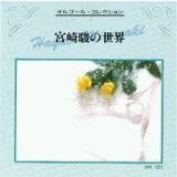 Ghibli - World of Hayao Miyazaki (1) - Orgel CD Collection (new)