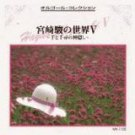 Ghibli - Spirited Away - World of Hayao Miyazaki (5) - Orgel CD (new)