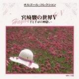 Ghibli - Spirited Away - World of Hayao Miyazaki (5) - Orgel CD (new)
