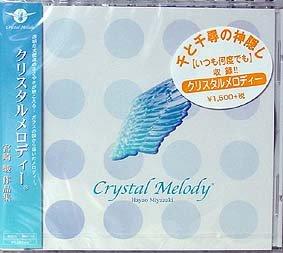 Ghibli - Hayao Miyazaki Collection (3) - Crystal Glass Melody (new)