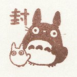 Ghibli - Totoro & Sho Totoro - Pre-inked / Self-inking Stamp - brown - Sealed - SOLD OUT (new)