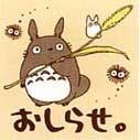 Ghibli - Totoro & Sho Totoro & Makkuro Kurosuke - Stamp - news - RARE (new)