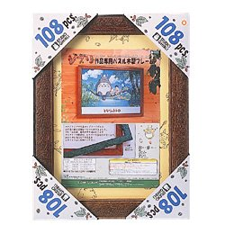 Wooden Frame for 108 & 208 pieces Jigsaw Puzzle - walnut - Totoro & Kurosuke Relief - Ghibli (new)