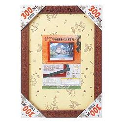 Wooden Frame for 300 pieces Jigsaw Puzzle - walnut - Totoro & Kurosuke Relief - Ghibli - Ensky (new)