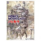 The Art of Howl's Moving Castle - Japanese Book - Howl's Moving Castle - Ghibli (new)