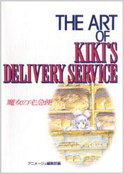 The Art of Kiki's Delivery Service - Japanese Book - Kiki's Delivery Service - Ghibli (new)