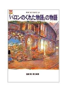 Baron no Kureta Monogatari no Monogatari - Art Series - Japanese - Whisper of the Heart (used)