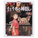 Tokuma Anime Picture Book - Japanese Book - Spirited Away - Ghibli (new)